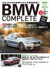 BMW COMPLETE Vol.61
