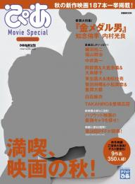 ぴあ Movie Special 2016 Autumn