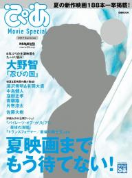 ぴあ Movie Special 2017 Summer