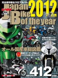 Japan Bike of the year 2012