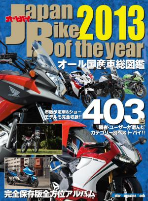 Japan Bike of the year