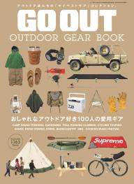 GO OUT 特別編集 GO OUT OUTDOOR GEAR BOOK