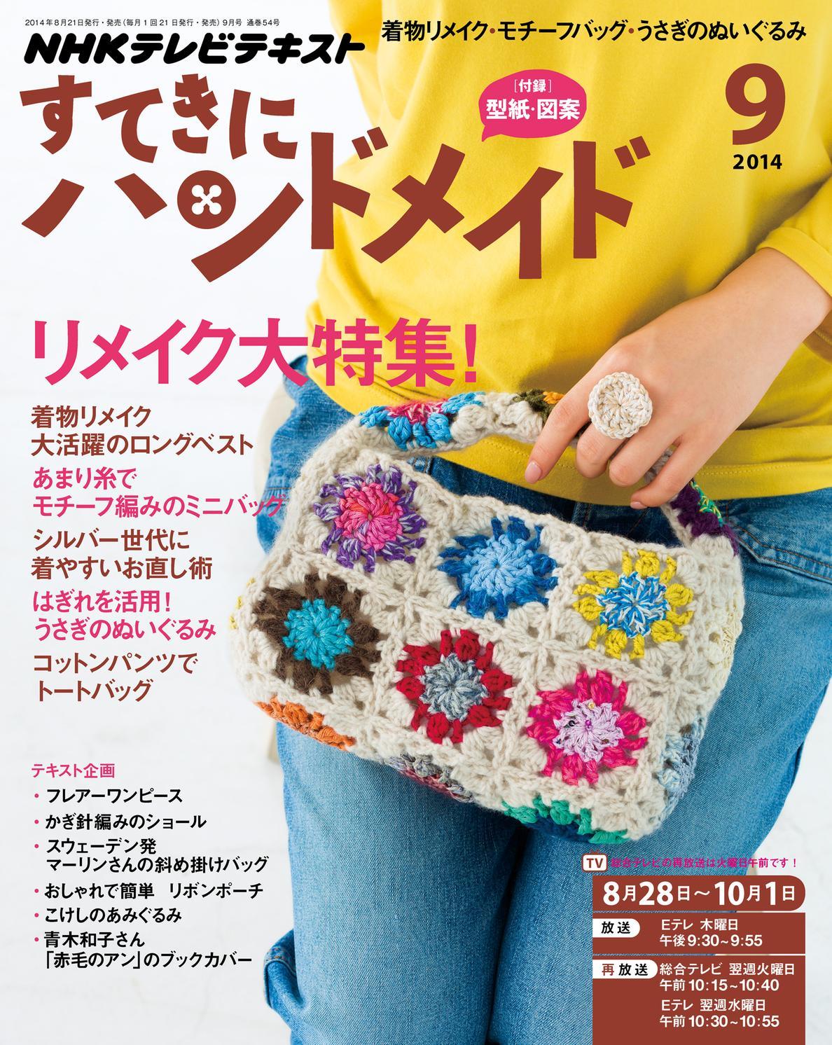NHK すてきにハンドメイド 17%OFF   Fujisan.co.jp …
