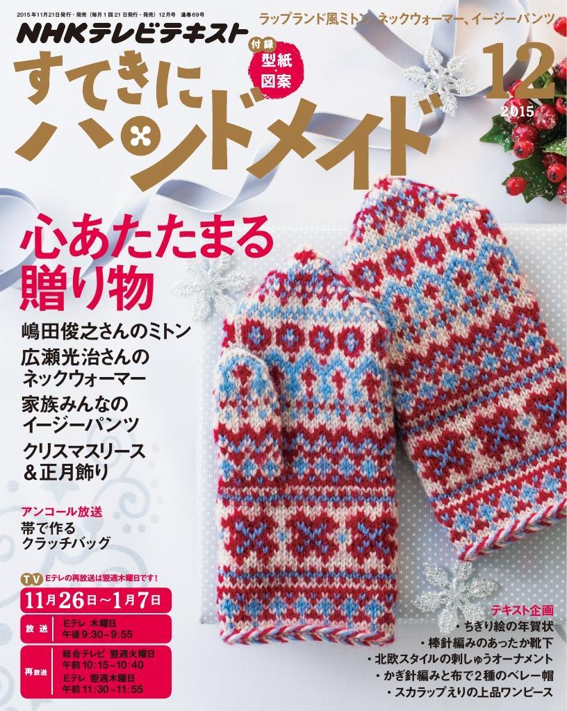 NHK すてきにハンドメイド - honto電子書籍ストア