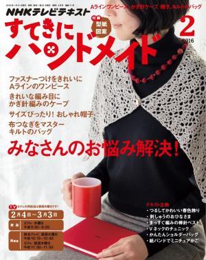 [電子版] NHK すてきにハンドメイド 2016年1月号   …
