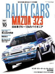 RALLY CARS Vol.10