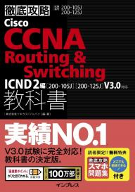 徹底攻略 Cisco CCNA Routing & Switching教科書ICND2編