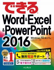 できる Word&Excel&PowerPoint 2016 Windows 10/8.1/7対応