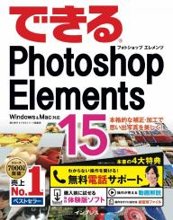 できる Photoshop Elements 15 Windows & Mac対応