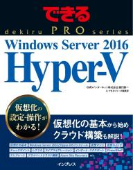 できる PRO Windows Server 2016 Hyper-V