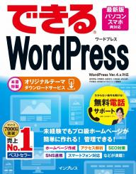 できる WordPress WordPress Ver.4.x対応