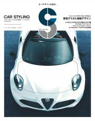 CAR STYLING Vol.1
