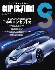 CAR STYLING Vol.7