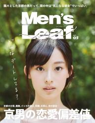 Leaf書籍 Men's Leaf vol.05