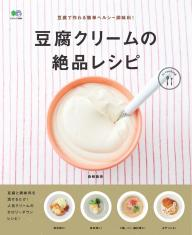 ei cooking 豆腐クリームの絶品レシピ