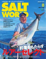 SALT WORLD 2015年8月号 Vol.113