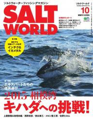 SALT WORLD 2015年10月号 Vol.114
