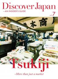 Discover Japan - AN INSIDER'S GUIDE vol.7