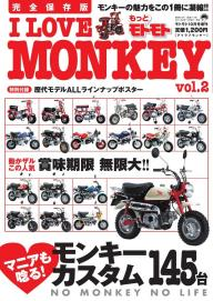 I LOVE MONKEY vol.2