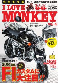 I LOVE MONKEY vol.4