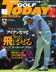 GOLF TODAY 2016年12月号