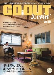GO OUT特別編集 GO OUT Livin Vol.10