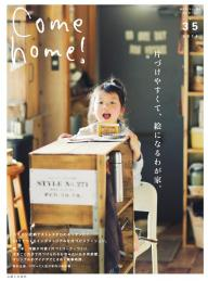 Come home ! Vol.35