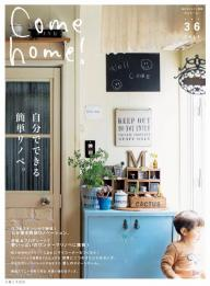 Come home ! Vol.36