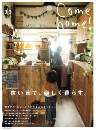 Come home ! Vol.39