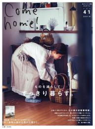 Come home ! Vol.41
