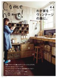 Come home ! Vol.44