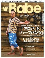 Mr.Babe Magazine VOL.04