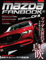 MAZDA FANBOOK Vol.001