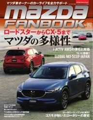 MAZDA FANBOOK Vol.002