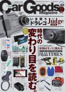 Car Goods Magazine