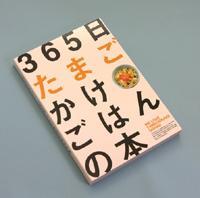 365日たまごかけごはんの本/T.K.G プロジェクト(読売連合広告社)