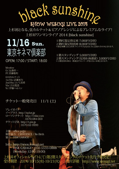 上杉昇(ex.WANDS, al.ni.co) 弦カルテット&ピアノアレ...  この写真の記事