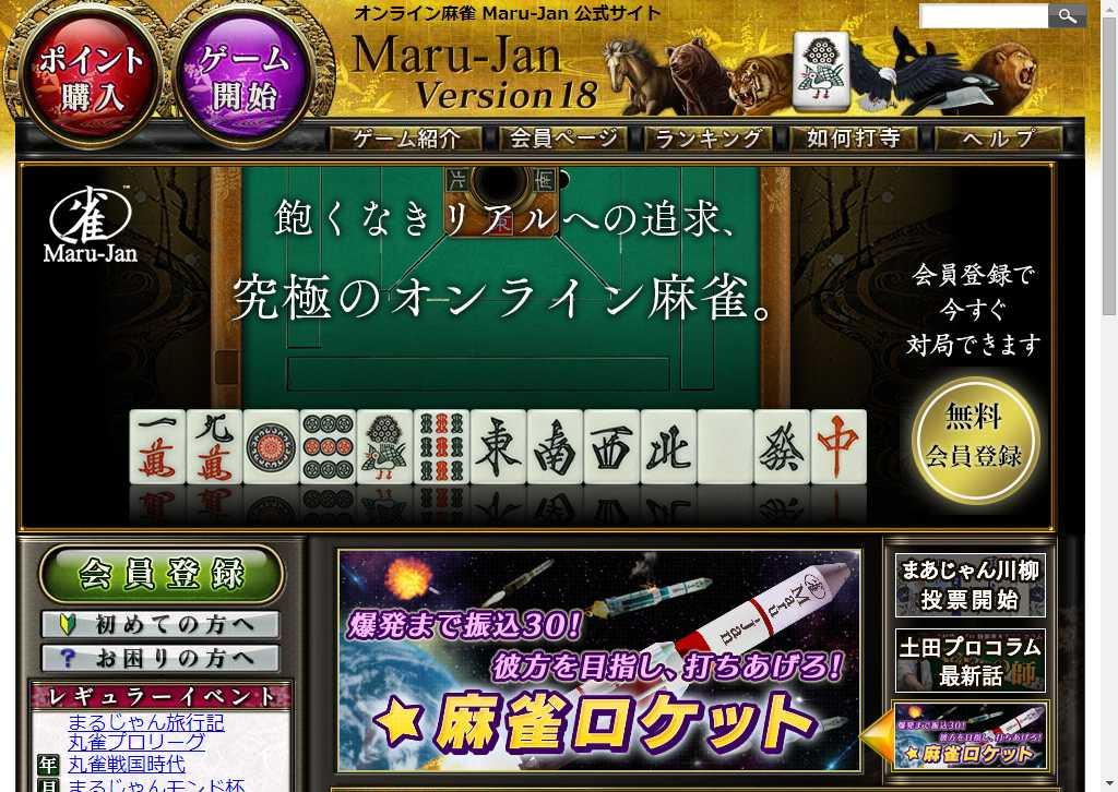 全自動卓の再現にこだわった究極のオンライン麻雀ゲーム「Maru-Jan」