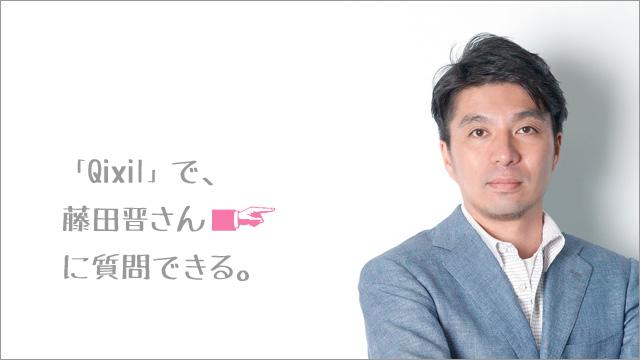 第1回は藤田晋さん:実名制Q&Aサイト「Qixil」(キクシル)で、著名人 ...