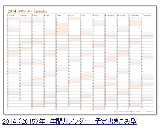カレンダー カレンダー スケジュール 印刷 : 2014年カレンダーを「ちびむす ...