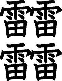 赤ちゃんの名前!漢字の意味を大切に思うあなたへ …