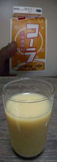 (上)ジャーン!コーラなのに無炭酸。コーラなのに乳酸菌。(下)中身はこんな色合いです