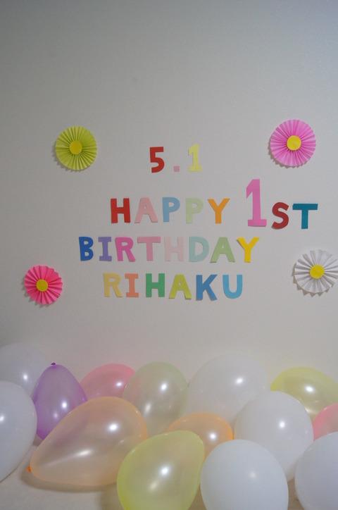 すべての折り紙 折り紙誕生日ケーキ : 1歳の誕生日 | ママブログ ...