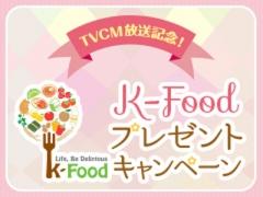寒い冬にぴったり! 「K-FOOD(韓国食品)詰め合わせセット」