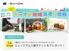 「横浜アンパンマンこどもミュージアム&モール」ミュージアム入館チケット