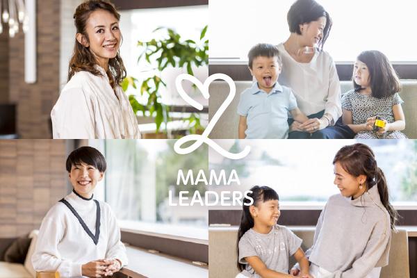 ウーマンエキサイトのママ読者モデル「ママリーダーズ」