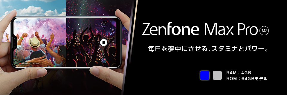 EXCITEMOBILEZENFONE