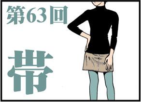 第63回 「帯」