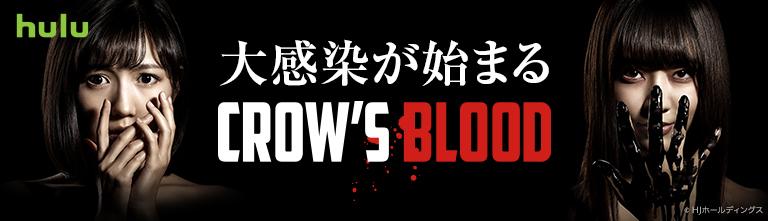 Huluオリジナルドラマ「CROW'S BLOOD」