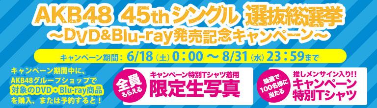 選抜総選挙連動キャンペーン